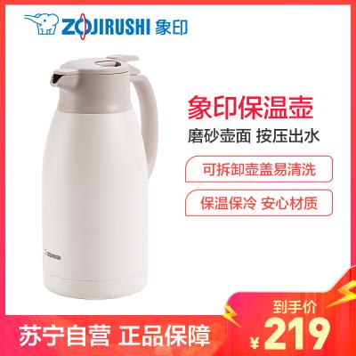 象印(ZOJIRUSHI) 不銹鋼真空保溫壺SH-HS19C大容量家用保溫瓶熱水瓶暖壺咖啡壺辦公水壺 1.9L