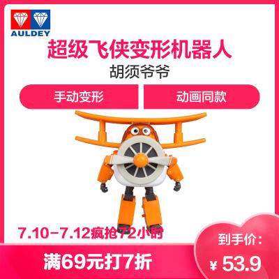 奧迪雙鉆(AULDEY)超級飛俠 益智玩具 變形機器人-胡須爺爺