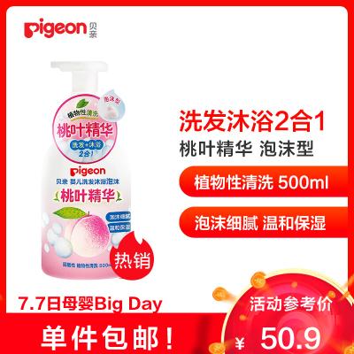 貝親(PIGEON)嬰兒洗發沐浴(泡沫)沐浴露桃葉精華IA209 500ml 適用人群:兒童