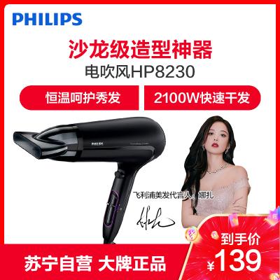 飛利浦(Philips) 電吹風HP8230 恒溫護發 2100W家用大功率速干不傷發 靜音冷熱風6檔可調