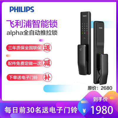 (Philips)智能门锁 阿尔法Alpha全自动家庭用防盗锁推拉全自动 电子锁 曜石黑
