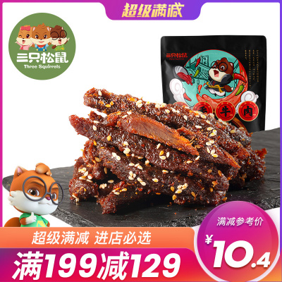 【三只松鼠_蜀香牛肉100g】休闲零食小吃麻辣牛肉肉脯手撕牛肉干美食
