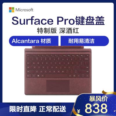 微軟(Microsoft)Surface Pro 特制版專業鍵盤蓋 機械鍵盤(深酒紅)輕薄防摔