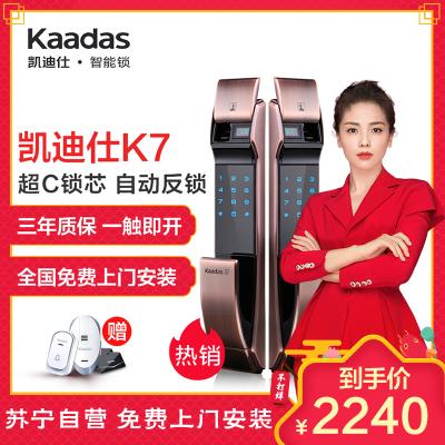 Kaadas凯迪仕智能锁K7 推拉式指纹密码锁 蓝牙解锁 远程授权解锁 星空黑