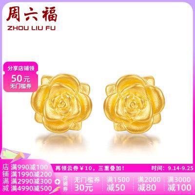 周六福(ZHOULIUFU) 3D硬金女款玫瑰花足金耳環黃金耳釘耳墜 定價AD090267