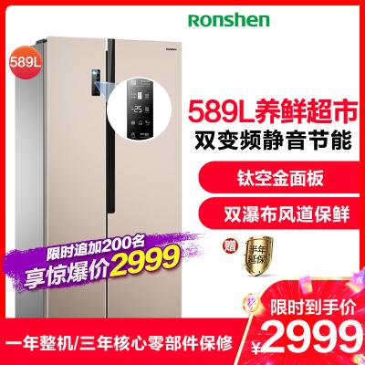 容聲(Ronshen)BCD-589WD11HP 589升 對開門電冰箱 矢量雙變頻 大容量風冷無霜節能靜音 雙開門