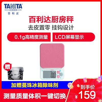 日本百利達(TANITA)精度0.1g家用烘焙秤廚房稱 KD-192 粉色硅膠秤盤 自動去皮 測量液體體積