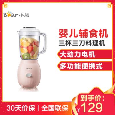 小熊(Bear)婴儿辅食机 宝宝料理机榨汁机电动家用迷你多功能便携式果汁杯豆浆研磨绞肉机小型搅拌器 LLJ-B12S1