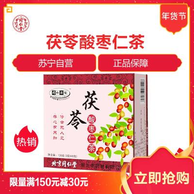 同仁堂 茯苓酸枣仁茶120g