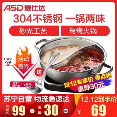 爱仕达(ASD)火锅 30cm家用火锅 304不锈钢鸳鸯火锅FS30A2WG 送漏勺