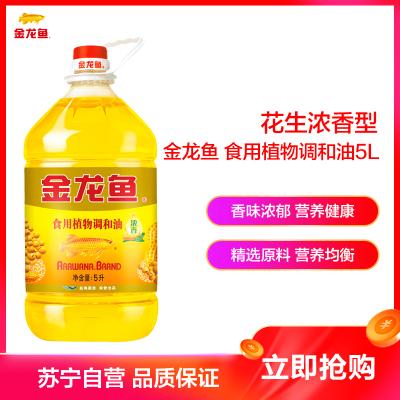 金龍魚 濃香食用植物調和油5L / 花生濃香食用調和油5L 食用油 添加大豆油花生油