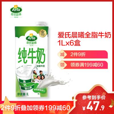 Arla愛氏晨曦 全脂純牛奶1L*6盒整箱 德國進口
