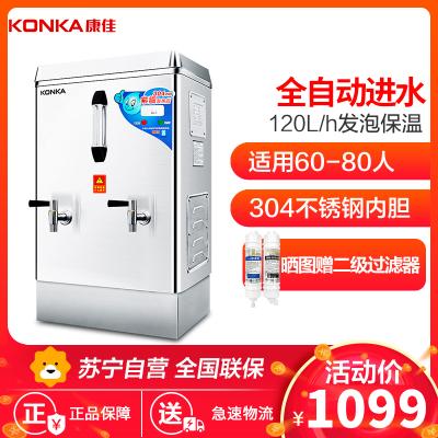 康佳(KONKA)KW-1206發泡保溫款 商用開水器 全自動不銹鋼飲水機大型工地學校奶茶店燒水電熱開水機 120L/h