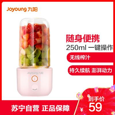 九陽(Joyoung)榨汁機L3-C85 隨身便攜 無線榨汁 tritan材質 250ml 家用學生宿舍鮮榨果蔬杯料理機