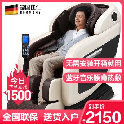 德國佳仁(JARE)按摩椅家用太空艙零重力全身按摩椅電動按摩沙發 白粽+手控支架+足底滾輪刮痧+臀部推拿