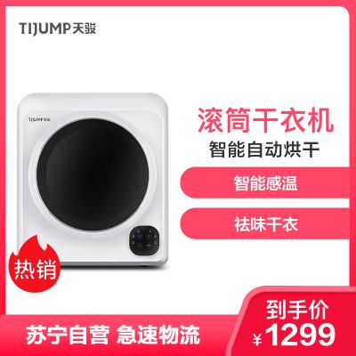 天駿6公斤衣物烘干機家用速干衣全自動滾筒干衣機快速烘衣機