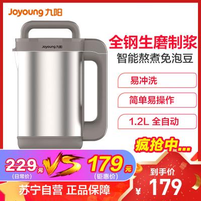 九陽(Joyoung) 豆漿機DJ12B-A10 無網研磨 304不銹鋼 1.2L 全自動多功能五谷果蔬汁干豆米糊輔食機