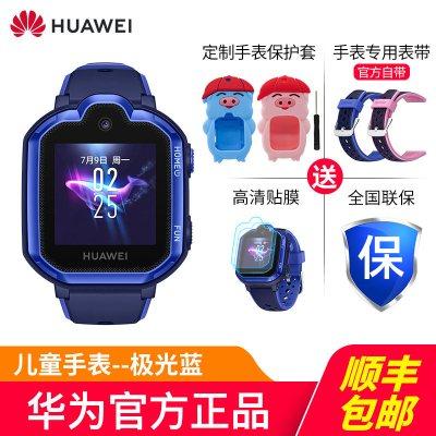 【順豐發貨】華為兒童電話手表3pro視頻通話手機中小學生智能防水天才男女孩抖音同款4G全網通GPS定位 極光藍