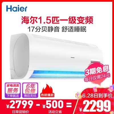 海爾(Haier)1.5匹 變頻 KFR-35GW/03EDS81A 1級能效 健康自清潔 強勁冷暖 家用 掛機健康空調