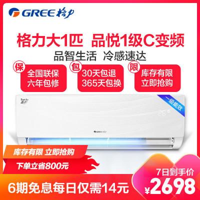 格力(GREE)大一匹变频冷暖挂机家用空调KFR-26GW/(26592)FNhAc-A1(WIFI) 一级能效品悦C