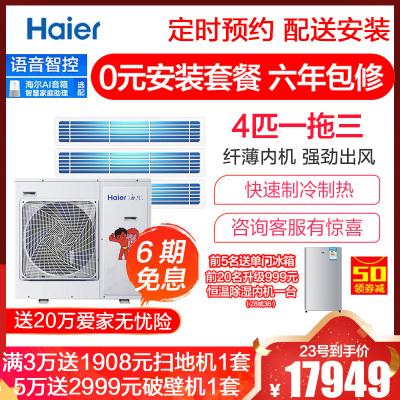 【熱賣】海爾(Haier)4匹一拖三中央空調冷暖直流變頻多聯機客廳家用RFC100MXSAVA(G)三菱電機