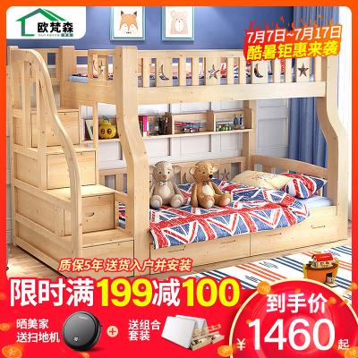 歐梵森 床上下床子母床雙層床木質兩層成人高低床子母床松木床兒童床雙人床床實木床簡約現代男孩女孩公主床多功能母子床