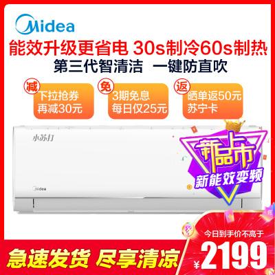 美的(Midea)1.5匹新能效變頻 智能掛機冷暖空調 1.5P掛壁式空調小蘇打 KFR-35GW/N8VJA3