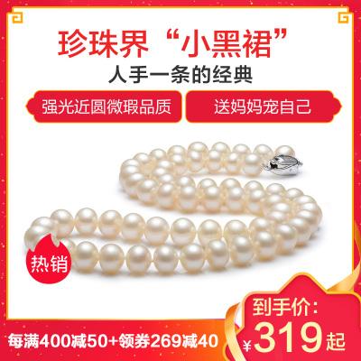 【京润珍珠】芳华 白色淡水珍珠项链近圆强光7-11mm送妈妈送婆婆礼物正品 珠宝宠自己送妈妈
