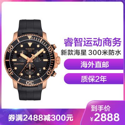 天梭(TISSOT)手表 新款海星系列300米防水潛水石英表 螺旋表冠時尚運動男士手表