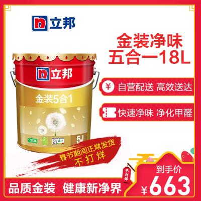 立邦漆 金装净味五合一乳胶漆 内墙面漆水漆油漆涂料 18L