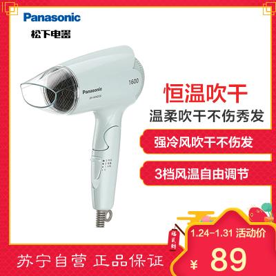 松下(Panasonic)EH-WND2G电吹风家用大功率1600W恒温不伤发小型便携式可折叠吹风机护发吹风筒