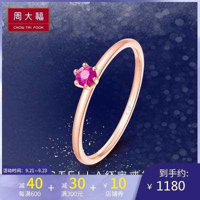 周大福煥美系列STELLA簡約18K金紅寶石戒指V110671