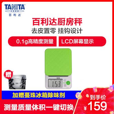 日本百利達(TANITA)精度0.1g家用烘焙秤廚房稱 KD-192 綠色硅膠秤盤 自動去皮 測量液體體積