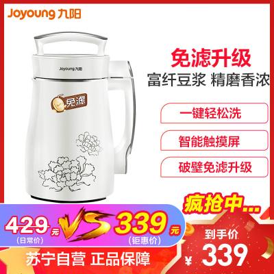 九陽(Joyoung)豆漿機DJ13B-D08D 破壁免濾升級 快速制漿 富纖豆漿 1.3L 果蔬汁五谷米糊可做輔食
