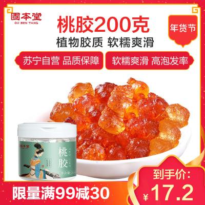 固本堂(GuBenTang)桃胶200g/罐装天然野生食用桃花泪可搭配雪莲子皂角米雪燕