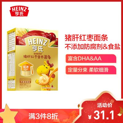 Heinz/亨氏金裝智多多豬肝紅棗營養面條336g 適用輔食添加初期以上至36個月 嬰兒面條寶寶輔食面條碎面無添加無鹽葷