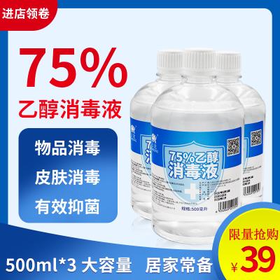 【3瓶優惠裝】云龍 75%乙醇酒精消毒液500ml*3瓶 家用室內抑菌除菌殺毒皮膚消毒劑