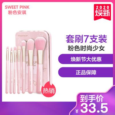 粉色安琪sweetpink 甜心化妆套刷7支 多支装