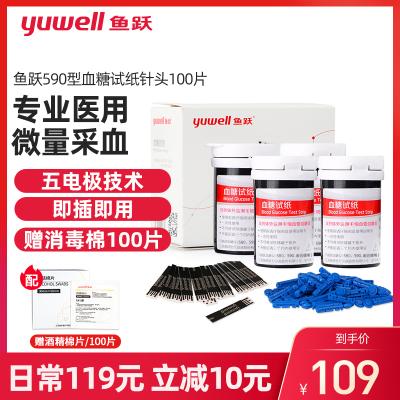魚躍(YUYUE)血糖試紙580/590型血糖儀試紙針頭100片試紙+100支針套裝 瓶裝家用