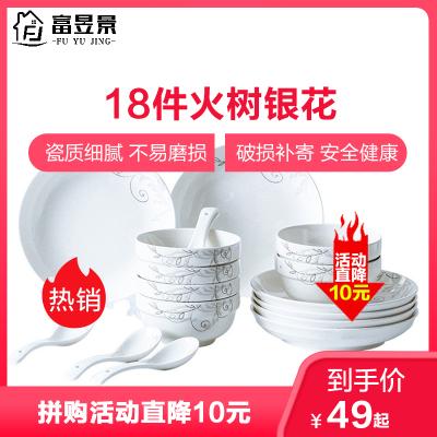 富昱景 碗碟套裝 家用陶瓷餐具套裝 景德鎮 骨瓷碗盤中式碗盤送禮18件