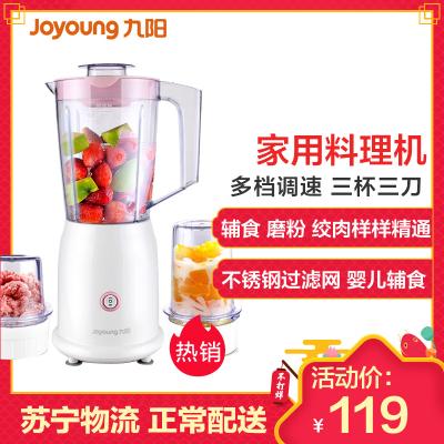 九阳(Joyoung) 料理机JYL-C012一机多用榨汁机 三杯三刀 婴儿辅食 食品级材质 果汁机 绞肉机 2档料理机