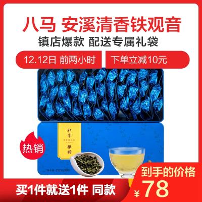【买1送1】八马茶业 2019新茶 安溪原产清香型铁观音茶叶 地理标志产品 乌龙茶盒装252g