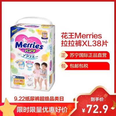 花王 Merries 加大號拉拉褲 XL號XL38片 (12kg-22kg)