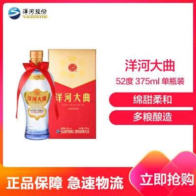 洋河(YangHe)洋河大曲 52度 375ml 单瓶装 浓香型白酒