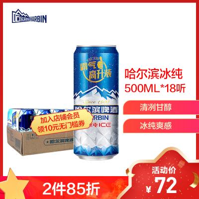哈爾濱(Harbin)啤酒冰純拉罐500ml*18聽整箱裝啤酒蘇寧自營國產啤酒