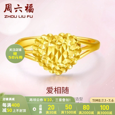 周六福(ZHOULIUFU) 珠寶黃金戒指女款心型999足金戒指 計價AA010848