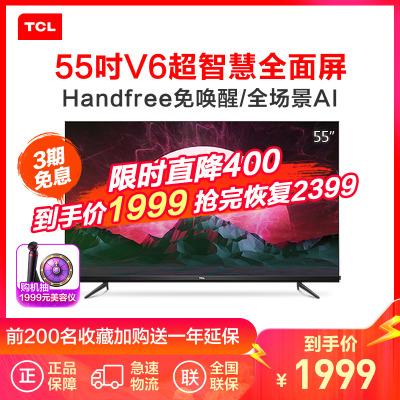 TCL 55V6 55英寸液晶平板電視機 4k超高清 超薄 全面屏 人工智能 智慧屏 玩轉語音操控 教育電視