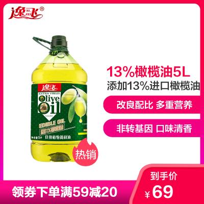 逸飞 添加13%初榨橄榄油食用调和油5L非转基因食用油