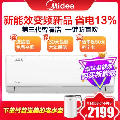 美的(Midea)空调自营1.5匹新能效变频 智能挂机冷暖空调 1.5P挂壁式空调小苏打 KFR-35GW/N8VJA3