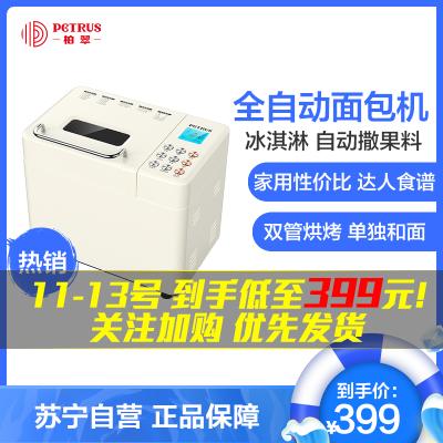 柏翠PE8860家用面包機多功能全自動和面發酵早餐吐司機揉面小型白色